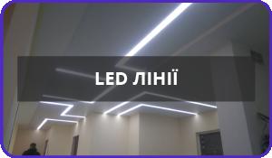 Натяжні стелі з LED лініями