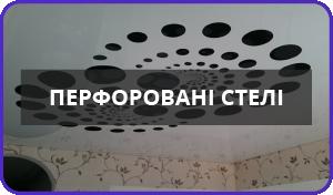 Перфоровані стелі Львів